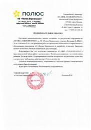 """АО """"Полюс Вернинское"""""""