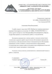 """ООО """"ВЫБОРГСКОЕ КАРЬЕРОУПРАВЛЕНИЕ"""""""