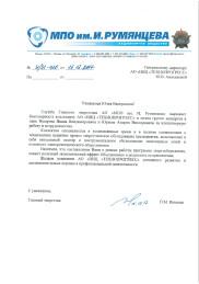 """АО """"МПО им. И. Румянцева"""""""