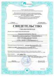 """Свидетельство о членстве в СРО """"ЭНЕРГОАУДИТ"""""""