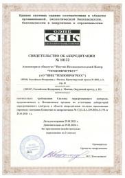 Свидетельство об аккредитации № 10122 от 29.01.2021г.