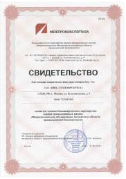 Свидетельство Межпромэкспертиза