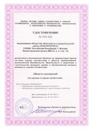 Территориальный уполномоченный орган  № ТУО- 423