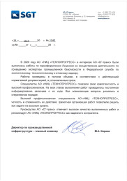 """АО """"СГ-транс"""""""