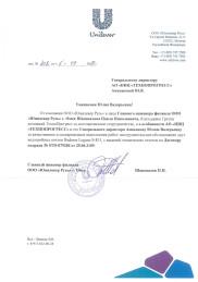 ООО «Юнилевер Русь»