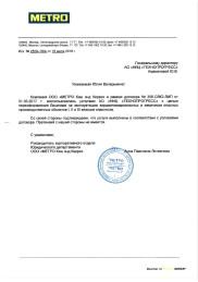 ООО «МЕТРО Кэш энд Керри»