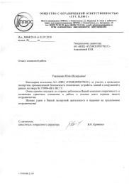 ООО «СГС ПЛЮС»