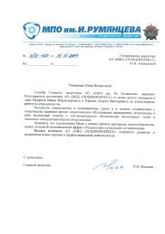 МПО им. И. РУМЯНЦЕВА