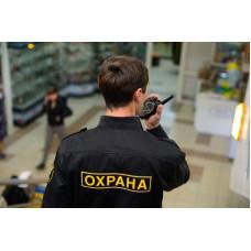 Предотвращение актов незаконного вмешательства (для представителей охранных организаций)