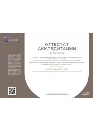 Аттестат аккредитации испытательной лаборатории  №RA.RU.21HC26