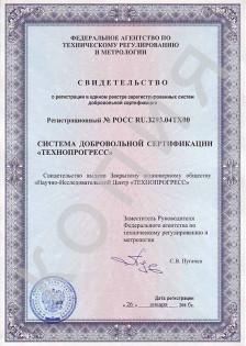 Свидетельство о регистрации в едином реестре зарегистрированных систем добровольной сертификации