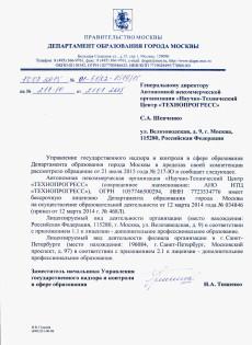 Письмо о подтверждении лицензирования образовательной деятельности