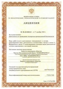 Лицензия №00-ДЭ-004141