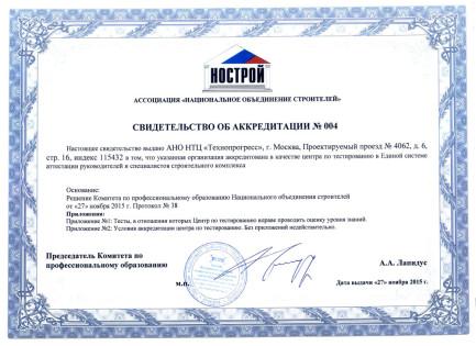 Свидетельство об аккредитации №004