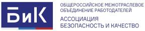 Общероссийское межотраслевое объединение работодателей «Ассоциация «Безопасность и качество»
