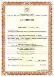Лицензия Ростехнадзора РФ