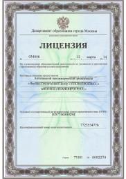 Лицензии и документы на осуществление образовательной деятельности