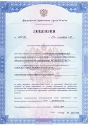 Лицензия серии 77Л01 №0007506
