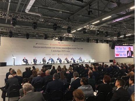 Форум «Национальная система квалификаций России»